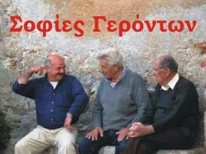 oldmen.jpg